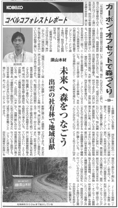 農村ニュース.png